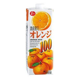 オレンジジュース100%