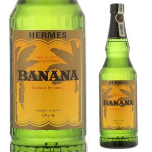 ヘルメスバナナ